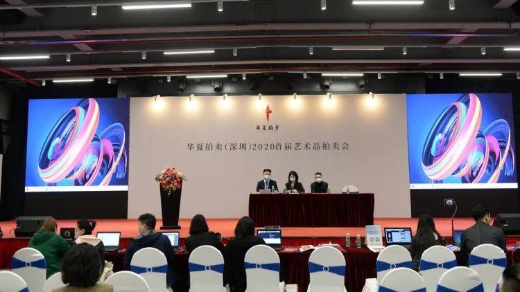 华夏深圳首拍落幕 两千余件拍品总成交超7亿