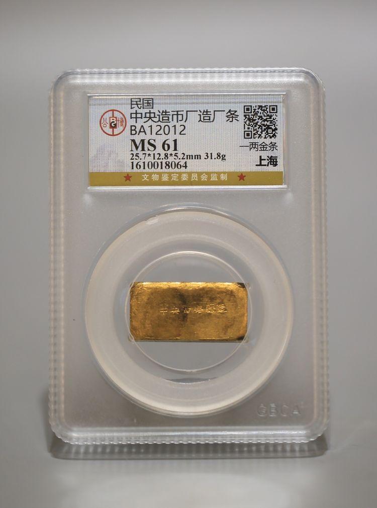 民国厂条一两,重量:31.8克,公博评级MS61