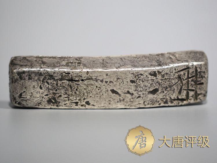 清代安南银条,重量:361克,大唐评级至美93分。