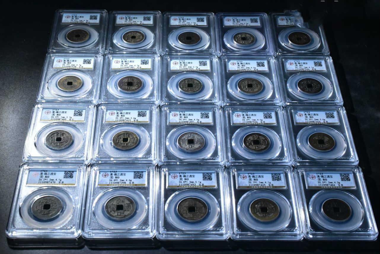雍正通宝(宝泉,宝云,宝源)公博评级币,80分438一枚,邮费自理,下单随机发货
